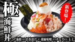 """海鮮丼の概念を覆す!「七撰八種・極・海鮮丼」が登場  販売開始、約1ヶ月で500杯突破 """"一食で7回以上 ..."""