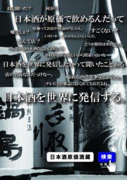 秋葉原初上陸!「獺祭」などプレミア銘柄の日本酒が 395円から楽しめる!? 日本酒が原価で飲める日本 ...