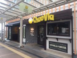 餃子とビールを楽しめるビアバル  「ChaoVia(チャオヴィア)1号店」が 愛知県・豊橋駅ビルに5月16日オ ...