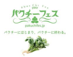 入場無料!世界初開催!?『パクチーフェス』  5月31日(水)から新宿で開催決定!