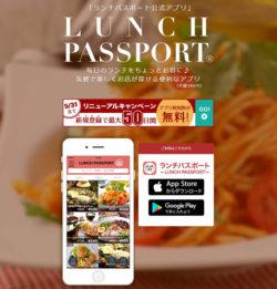 500円ランチ提供サービス「ランチパスポートアプリ」が 全面リニューアル&記念キャンペーン実施中!