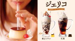 コメダ珈琲店で、春夏の定番となりましたジェリコシリーズの第4弾、『飲むとプリン』、『元祖』を季節 ...