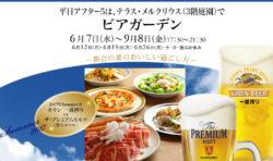 東京會舘、2つのビアガーデンを6月にスタート  ~飲み放題プランが豊富な銀座スカイビアテラスと イベ ...