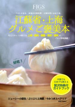 本場中国の江蘇料理・上海料理の奥深さがわかる! 知られざる絶品グルメを紹介した 『江蘇省・上海グル ...