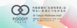 堀江 貴文 氏も登壇!外食産業の未来とITを考えるイベント 「FOODIT TOKYO 2017」 東京ミッドタウンホ ...