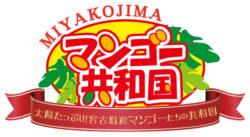 マンゴー収穫量日本一(※)の宮古島が全国に発信するイベント  「マンゴー共和国」6月18日(日)~8月27日 ...