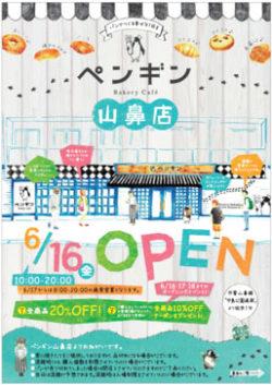 ベーカリーカフェ『ペンギン 山鼻店』が札幌市中央区に 6月16日オープン!オープン記念で全商品20%OFF!