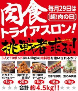 好評につき、第2回開催決定!「3人で挑戦!肉食トライアスロン!」~『肉(29)の日』6月29日(木)開催!~