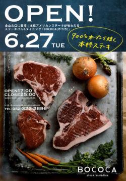 名古屋で高品質牛肉プライムなど 本格アメリカンステーキを堪能! バル&ダイニング「BOCOCA」6月27日 ...