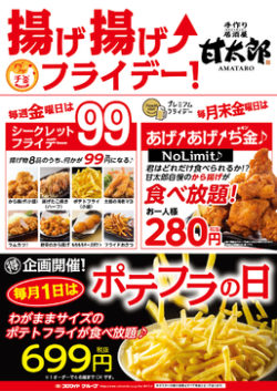 毎週金曜日&毎月1日は居酒屋 甘太郎で 揚げ物食べて気分もアゲアゲ!6月30日から開催