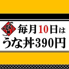 ワンコインうなぎ専門店  毎月10日は「うな丼 390円」 行列の絶えない店がさらに行列に!