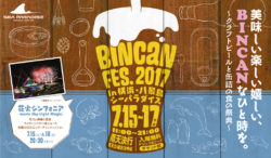 『BINCAN FES. 2017 in 横浜・八景島シーパラダイス ~クラフトビールと缶詰の食の祭典~』を 7月15日( ...