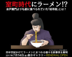 水戸黄門よりも前に食べられていた「経帯麺」とは? 新横浜ラーメン博物館の「展示ギャラリー」  2017 ...