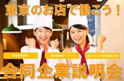地方の調理専門学生と若手を採用したい東京の企業を繋ぐ! 新卒採用向けイベント型の合同選考会を実施