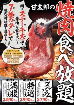 """""""クック井上氏監修""""7種のタレで組み合わせ自由! まるでステーキのような厚切り肉も食べられる! 甘太 ..."""