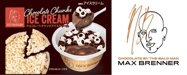 「マックス ブレナー」人気No.1の 「チョコレートチャンクピザ」を初のカップアイスで表現! 『マック ...