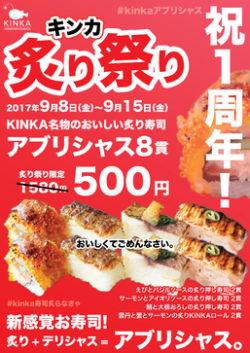 渋谷の新感覚寿司屋「KINKA」オープン1周年記念、 名物 炙り寿司8貫を500円で提供! 9/8から1週間限定 ...
