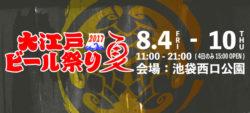 8月4日(金)から8月10日(木・祝前)池袋西口公園にて、国内外のビール200種類以上を300円から楽しめる『 ...