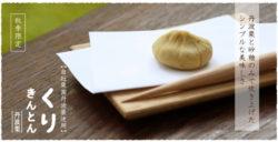 兵庫県丹波市の古民家パティスリー「中島大祥堂 丹波本店」は、丹波産の「丹波栗」を使用した「くりき ...