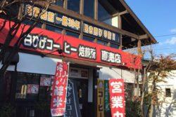 """全国初!挽き売りコーヒー自家焙煎工場内に シニアコミュニティスペース""""白ひげ村""""が 10月1日「コーヒ ..."""