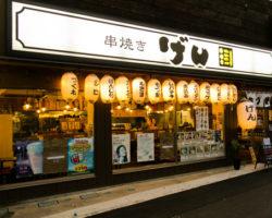 埼玉県を中心に16店舗を展開する「串焼げん」グループが、 千葉県1号店となる「松戸西口店」を10月4日 ...