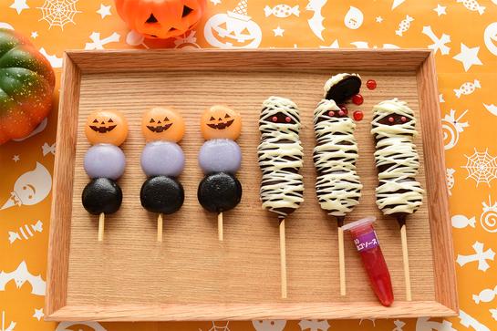「怖(こわ)カワイイ」と大好評  「3世代で楽しめる ハロウィン団子セット」が 通販限定で2017年も販 ...