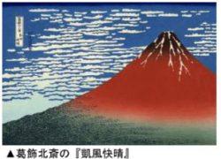 和牛のオリンピック最高賞を3大会連続受賞したお肉を使ったフードアート「宮崎牛赤富士」~日本一の肉 ...