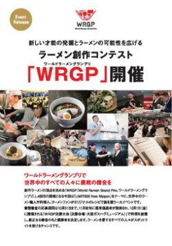 新しい才能の発掘とラーメンの可能性を広げる ラーメン創作コンテスト『WRGP』開催