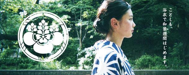 ~日本最大級の江戸文化発信イベント~  和装と和食、そして江戸から受け継がれた伝統工芸、 匠たちの ...