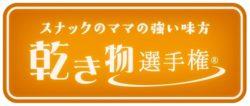 日本初!お酒のお供『乾き物選手権』  10月16日(月)、17日(火)熊本で開催!