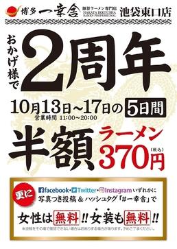 博多一幸舎池袋東口店 2周年イベント開催 期間中ラーメン1杯を半額(370円)でご提供 女性の方は、なん ...