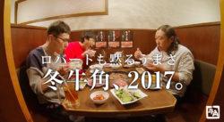 牛角2017年冬、ロバート出演新CM&WebMovie 第4弾「ロバートも黙るうまさ」 WebMovie「網の上のピアニ ...